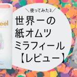【Mirafeelレビュー】高い?最高級紙おむつを使ってみた口コミと比較|写真付き