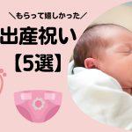 出産おめでとう!もらって嬉しかった出産祝い5選【赤ちゃんグッズ♡ママ目線】
